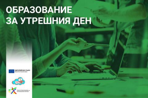 """Проект BG05M2ОP001-2.012-0001 """"Образование за утрешния ден"""""""