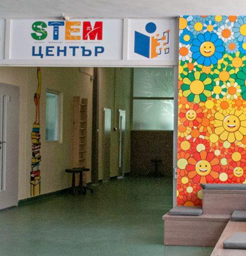 """STEM Център в ОУ """"Райна Княгиня"""""""